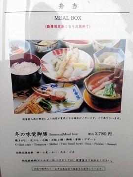 京都つる家冬の味覚御膳メニュー