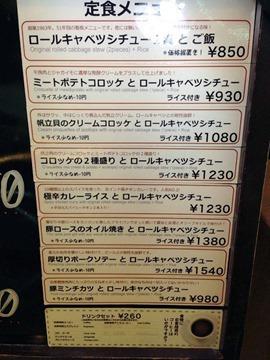 新宿アカシア定食メニュー