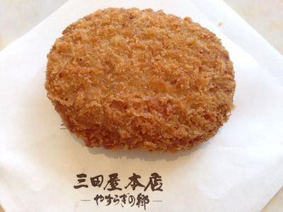 三田屋本店やすらぎの郷和牛ビーフコロッケ