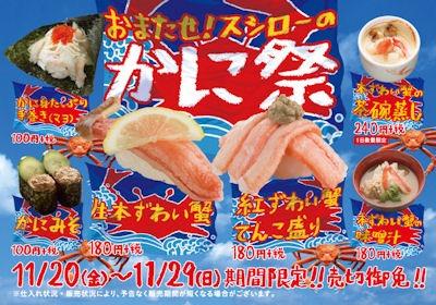 回転寿司スシローかに祭りフェアメニュー