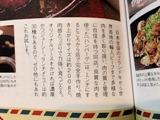 焼肉のむらやハンバーグ定食のメニュー