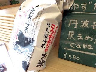 ココナチュラル特別栽培米こうのとりのお米