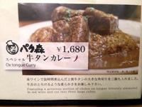 東京カレー屋名店会/東京ソラマチ店