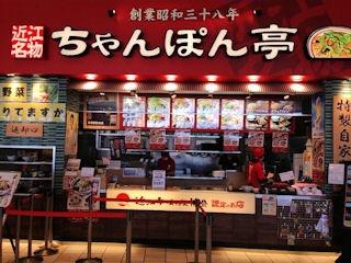 ちゃんぽん亭総本家/イオンモール神戸北店