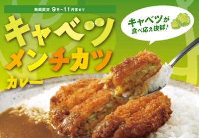 CoCo壱番屋キャベツメンチカツカレーメニュー
