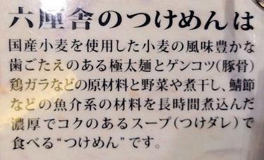 六厘舎TOKYOつけめん説明