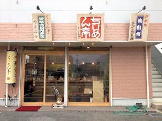 ちりめん亭/姫路市役所東店