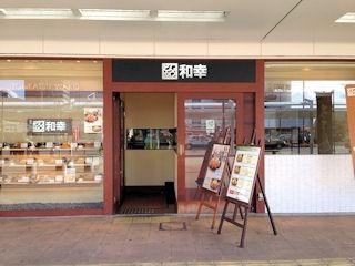 とんかつ和幸/ビエラ加古川店