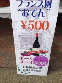 姫路食博2015ボージョレヌーボ