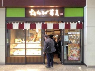 おらが蕎麦/姫路ピオレ店