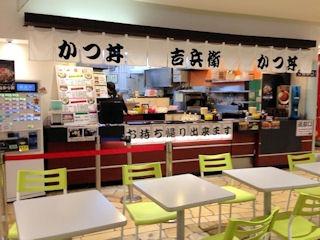 かつ丼 吉兵衛/プロメナ神戸店