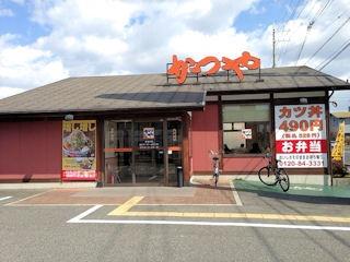 とんかつ・カツ丼チェーンの『かつや/明石二見店』