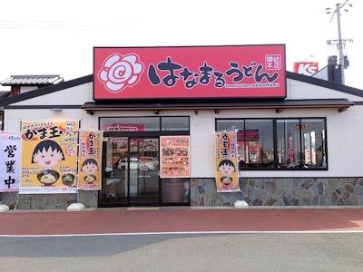 はなまるうどんイオンタウン東加古川店
