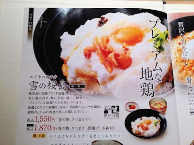 地鶏づくし吹上舎とろふわの親子丼雪の桜島メニュー