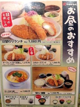 とんかつ いなば和幸/山陽姫路店お昼のおすすめ