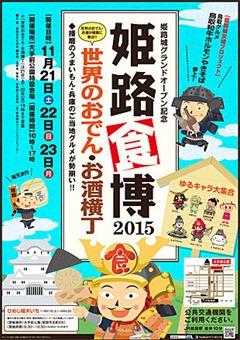 姫路食博2015&世界のおでん・お酒横丁