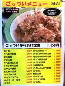 まんぷく処 どんぶり勘定/魚住店のメニュー