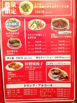 濃厚醤油中華そば いせや/加古川店メニュー