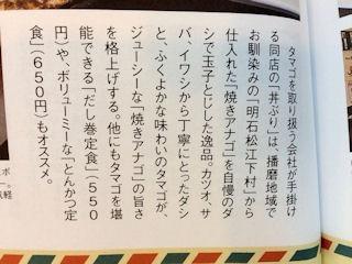 どんぶり勘定「明石松江下村」さんの焼きあなごとじ丼セットのメニュー