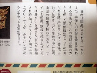 お好み焼き・鉄ぱん屋ぴか一カキねぎ豚玉