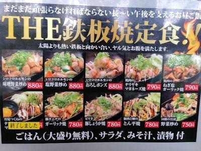 お好み焼き・鉄ぱん屋ぴか一THE鉄板焼定食メニュー