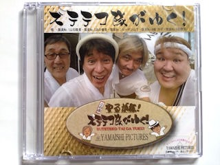 BAN-BAN X'mas PARTY ステテコ隊CD