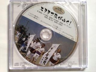 BAN-BAN X'mas PARTY ステテコ隊CD