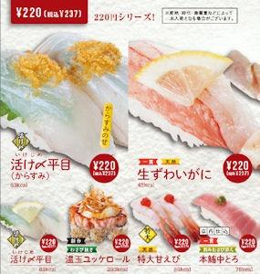 魚べい特選!贅沢づくしメニュー