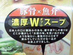 自家製麺ラーメン食堂・丸醤屋/濃厚魚介醤油ラーメン説明