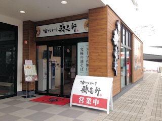 油そば専門店 歌志軒/加古川ジョイパーク店