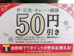 吉野家丼・定食・カレー・鍋膳50円引き券