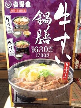 吉野家 牛すい鍋膳 のメニュー