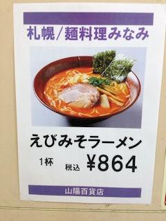 札幌麺料理みなみえびみそラーメンメニュー