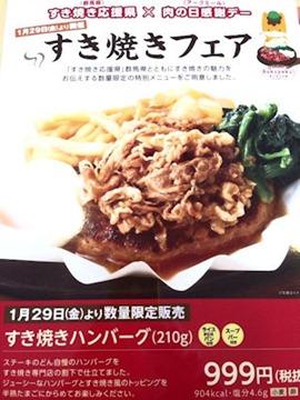 ステーキのどん群馬県コラボすき焼きハンバーグフェアメニュー