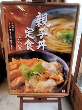 丸亀製麺親子丼のメニュー