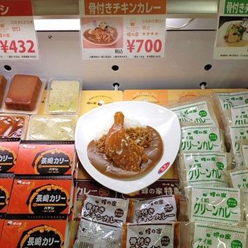 長崎カリー蜂の家骨付チキンカレー