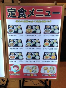 台湾焼小籠包 玉龍定食メニュー