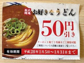 釜揚げうどん専門店 丸亀製麺50円引き券