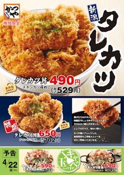かつや新潟タレカツ丼フェアメニュー