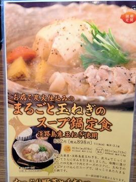 大戸屋ごはん処まるごと玉ねぎのスープ鍋定食のメニュー