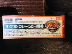 吉野家JAF丼・定食・カレー50円引券