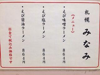 札幌麺料理みなみメニュー