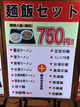 台湾焼小籠包 玉龍麺飯セットメニュー