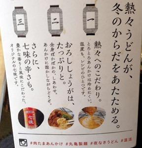 丸亀製麺肉たまあんかけうどんメニュー