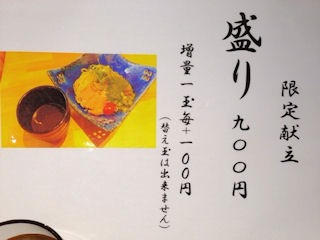 姫路麺哲のメニュー