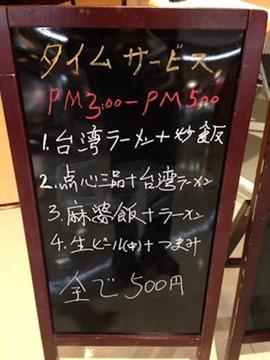 台湾焼小籠包 玉龍タイムサービスメニュー