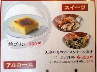 らー麺 藤平/三木店のメニュー