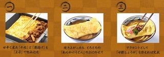 丸亀製麺だし玉肉づつみうどんメニュー