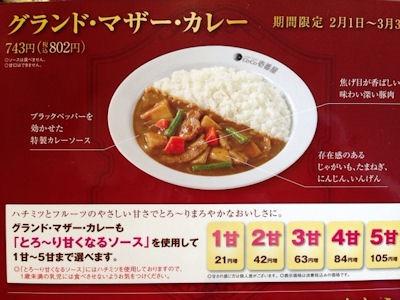 CoCo壱番屋グランド・マザー・カレーメニュー
