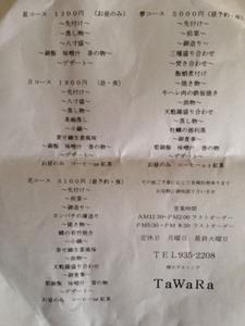 懐石ダイニングTaWaRaのメニュー